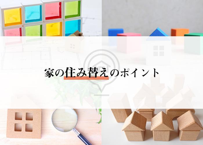 家の住み替えをお考えの方にポイントや注意点を詳しく紹介します!_main