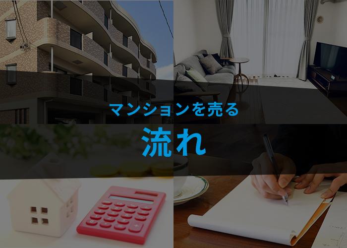 マンションを売る流れとは?浜松でマンションの売却を考えている方へ_main