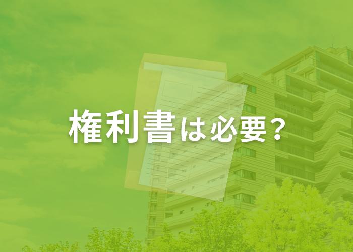 権利書は必要?浜松でマンションを売ることを検討中の方へ_main