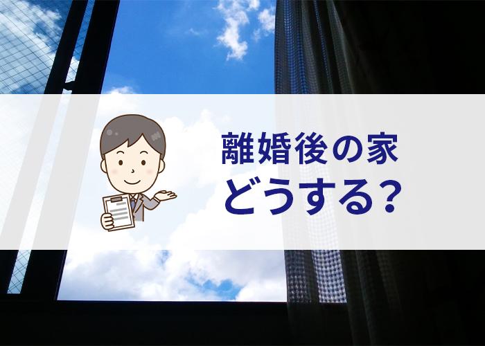 離婚後の家はどうする?浜松市でお悩みの方必見です!_main